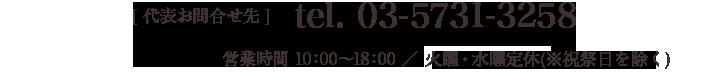 代表お問い合わせ先 03-5731-3258 営業時間10:00~18:00 / 火曜定休